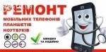 Ремонт мобільних телефонів, планшетів тощо. Веб-сайт:+380960