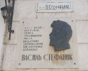 Меморіальна дошка Василю Стефанику