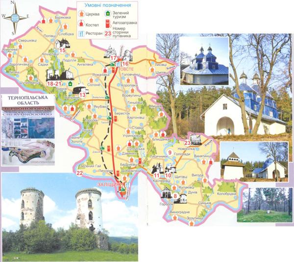 Схема Заліщицького району